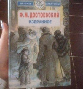 Сборник Достоевского