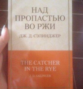 Книга Сэлинджера