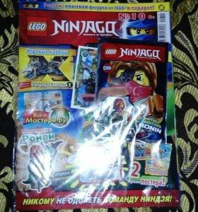 Журнал лего с фигуркой ниндзя