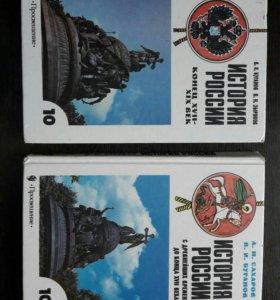 История России 10 класс (в двух частях)