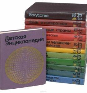 Детская энциклопедия. В 12 томах