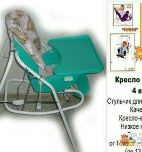 Кресло-няня 4в1