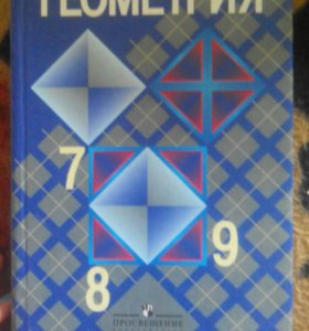 учебники 7-9 классы