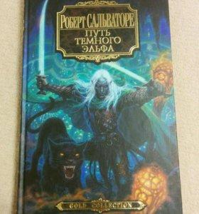"""Книга """"Путь темного эльфа"""" - Р.Сальваторе"""