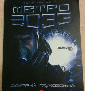 """Книга """"Метро 2033"""" - Д.Глуховский"""