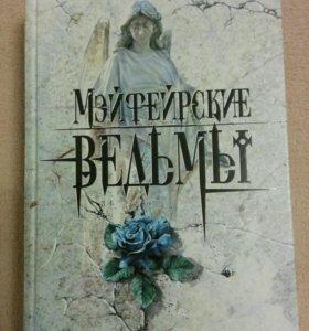 """Книга """"Мэйфейрские ведьмы"""" Энн Райс"""