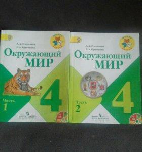 Учебник 4класс