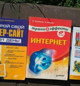 Книги о интернете