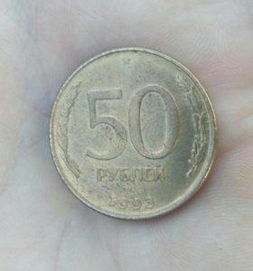 50рублей 1993г ЛМД