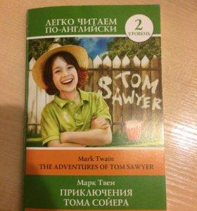Приключения Тома Сойера 2 уровень