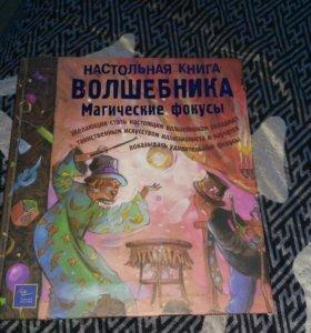 Книга детская обучающая фокусам