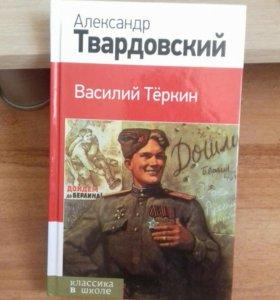 """Книга А. Твардовский """"Василий Теркин"""""""