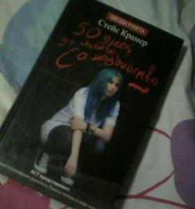 50 дней до моего самоубийства.Книга