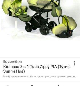 Коляска Tutis Zippy Pia 3в1