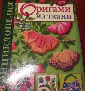 Книга Оригами из ткани