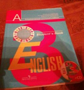 Учебник английского языка за 3 класс.