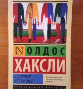 """Книга """"Дивный новый мир"""""""