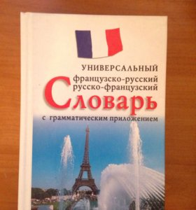 Русско-французский/французско-русский словарь