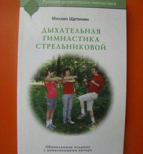 Книга Дыхательная гимнастика Стрельниковой