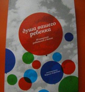 """Книга о детях """"Душа вашего ребенка"""""""