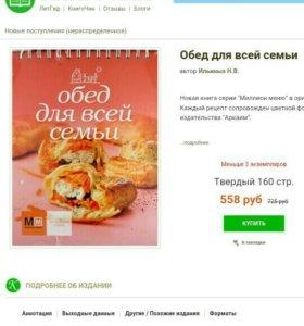 Комплект книг по кулинарии