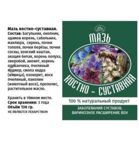 """Костно-суставная мазь от ООО """"древний лекарь"""""""