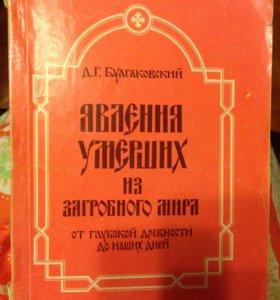 """Книга """"явления умерших из загробного мира"""""""
