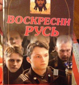 """Книга """"воскресни Русь"""""""