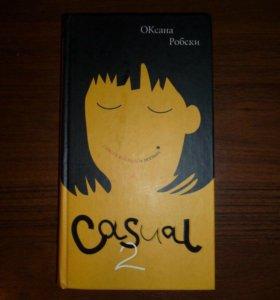 Робски Casual 2. Новая книга. Твёрдый переплёт.