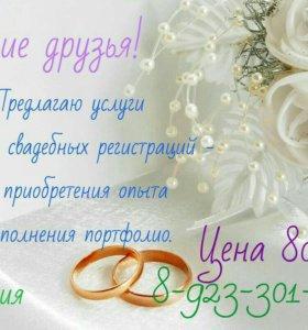 Фотосессия регистрации брака