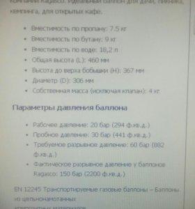Полимерно-композитный баллон.