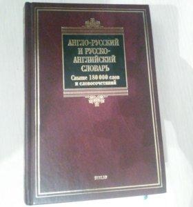 Словарь. Англо - русский и русско - английский.
