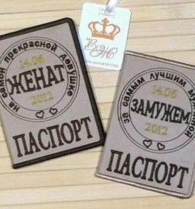 Корочки для паспорта .
