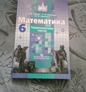 Тематические тесты по математике 6 класс