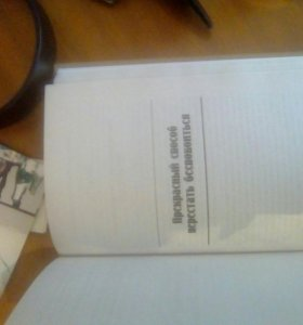 Книга Дейл Карнеги