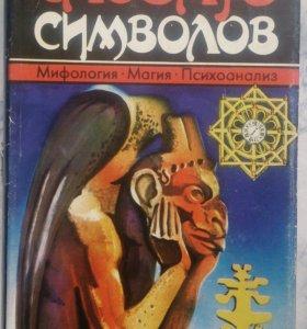 Словарь символов: Мифология. Магия. Психоанализ.