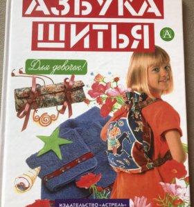 """Книга """"Азбука шитья для девочек """""""