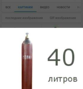 Гелиевый баллон 40 л
