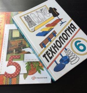 Учебник Технология 5 и 6 класс
