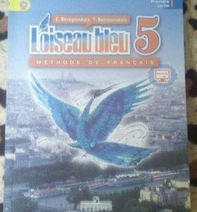 Учебник французкого языка синия птица