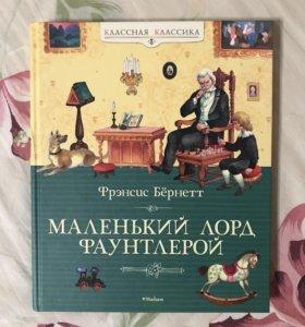 """Маленький лорд Фаунтлерой"" Ф.Бёрнетт"