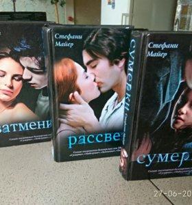 Продам 3 книги вампирской саги