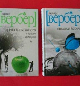 Книги Барнард Вербер