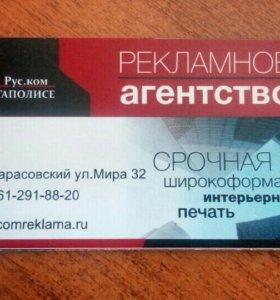 Рекламное агенство