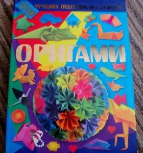 "Книга "" Оригами"""
