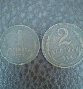 Монеты 1924 год