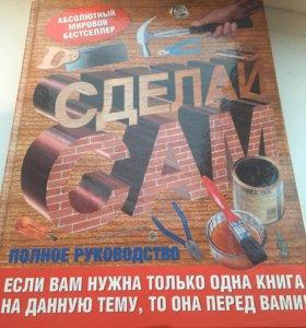 Книга Сделай Сам