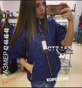 Новая куртка 42 р