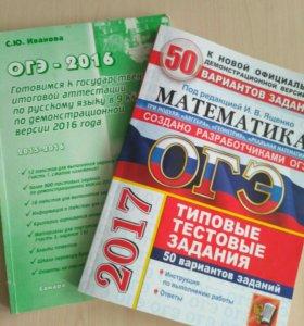 Русский язык математика ОГЭ