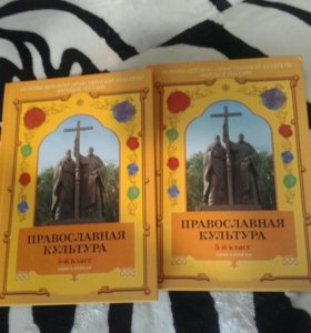 Учебник Православная культура 5 класс